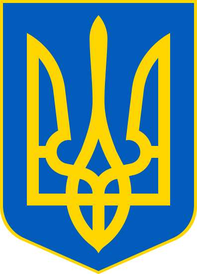Файл:Lesser Coat of Arms of Ukraine.png
