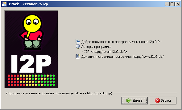 Файл:I2p install router step2.png