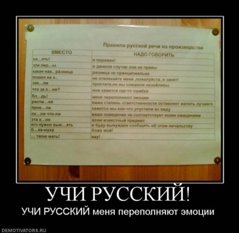 Demotivation Poster Learn Russian.jpg